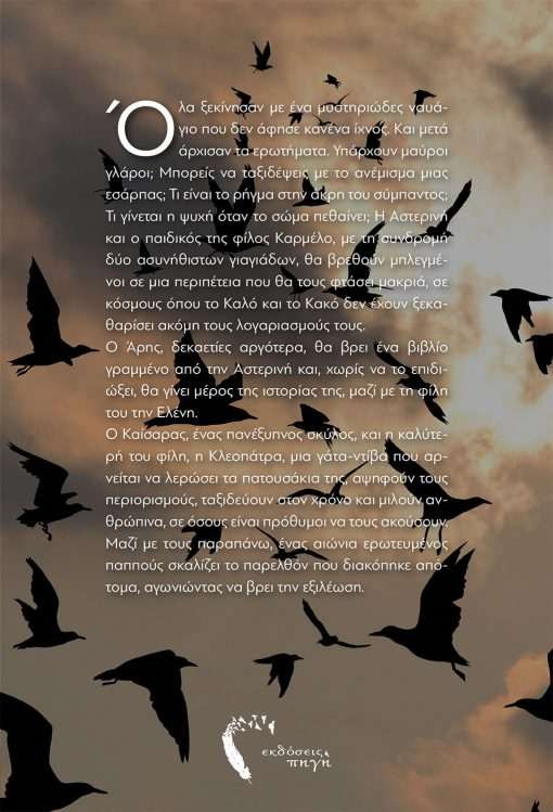 Βάνα Πράνταλου,Αστερινή, Εκδόσεις Πηγή - www.pigi.gr