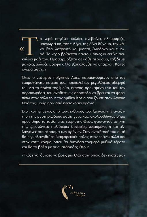 Μαρίνα Κλωνάρη, Εξόριστη Θεά, Εκδόσεις Πηγή - www.pigi.gr