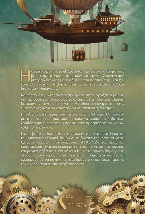 Χρύσα Αναστασίου, Η Κοιλάδα του Πράσινου Κρυστάλλου, Εκδόσεις Πηγή - www.pigi.gr