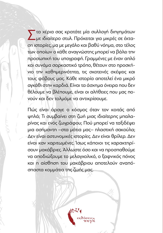 Μαρία Σουρίδη,Η μαρμαρωμένη γυναίκα και άλλες ιστορίες,Εκδόσεις Πηγή - www.pigi.gr