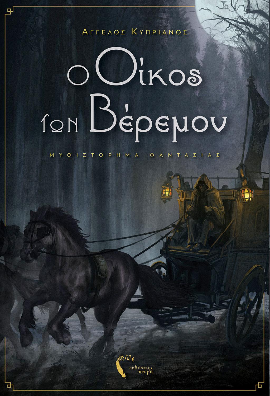 Ο Οίκος των Βέρεμον, Άγγελος Κυπριανός, Εκδόσεις Πηγή - www.pigi.gr