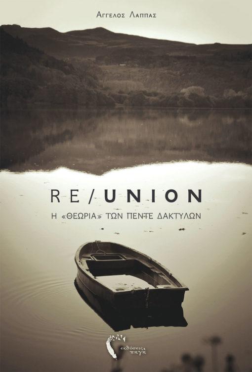 Άγγελος Λάππας, RE/UNION, Εκδόσεις Πηγή - www.pigi.gr