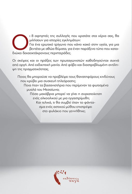 8 Ερασιτέχνες Δολοφόνοι, Λευτέρης Μπούρος, Εκδόσεις Πηγή - www.pigi.gr