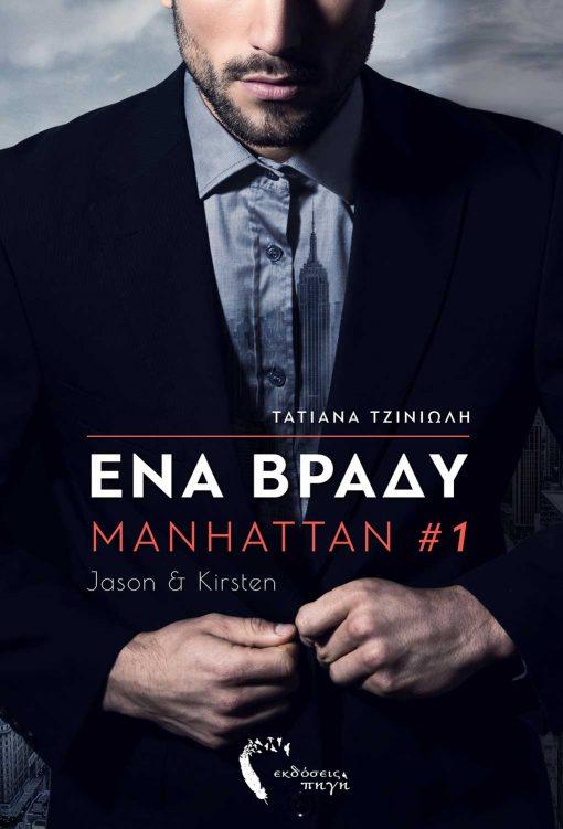 Manhattan, Τατιάνα Τζινιώλη, Εκδόσεις Πηγή - www.pigi.gr