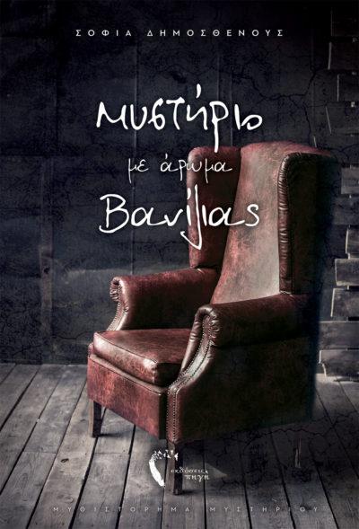 Μυστήριο με άρωμα βανίλιας, Σοφία Δημοσθένους, Εκδόσεις Πηγή - www.pigi.gr