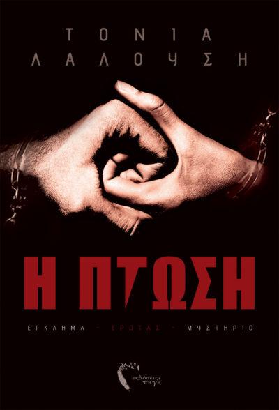 Η Πτώση, Τόνια Λαλούση, Εκδόσεις Πηγή - www.pigi.gr