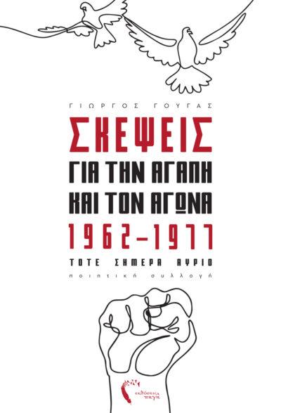 Σκέψεις για την Αγάπη και τον Αγώνα 1962-1977, Γιώργος Γούγας, Εκδόσεις Πηγή - www.pigi.gr