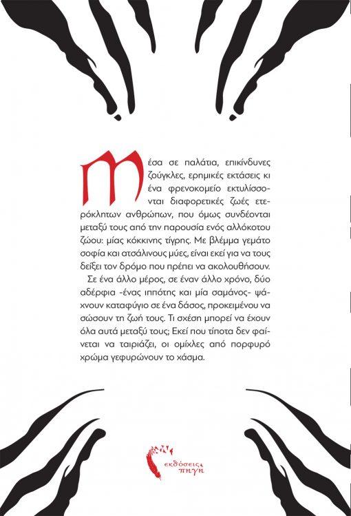 Τα ταξίδια της Κόκκινης Τίγρης, Μάριος Μητσόπουλος, Εκδόσεις Πηγή - www.pigi.gr