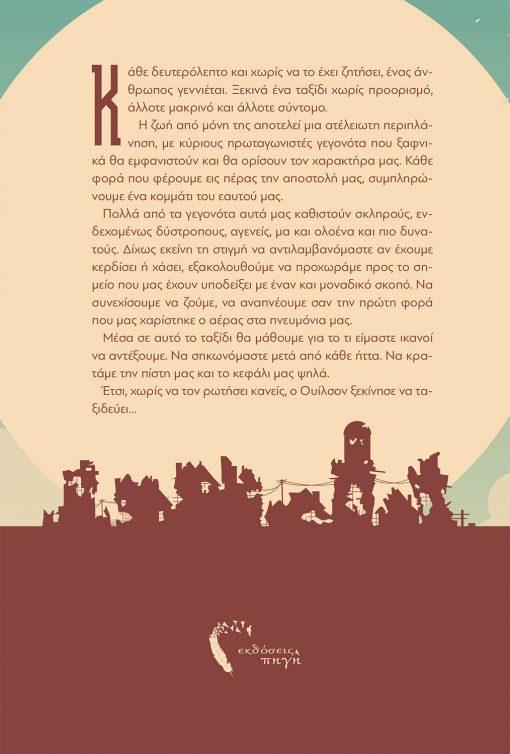Τάνγκο Πολέμου, Ανδρέας Νικάκης, Εκδόσεις Πηγή - www.pigi.gr