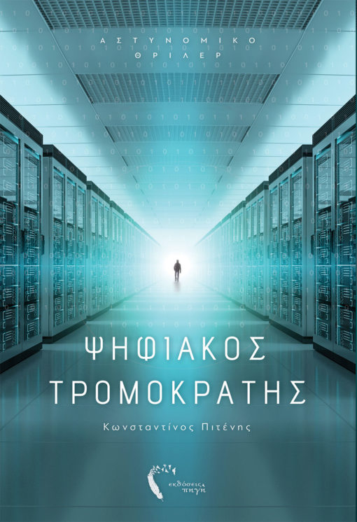 Ψηφιακός Τρομοκράτης, Κωνσταντίνος Πιτένης, Εκδόσεις Πηγή - www.pigi.gr