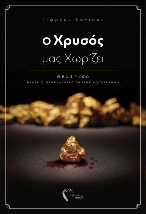 Γιώργος Σανιδάς, Ο Χρυσός μας Χωρίζει, Εκδόσεις Πηγή - www.pigi.gr