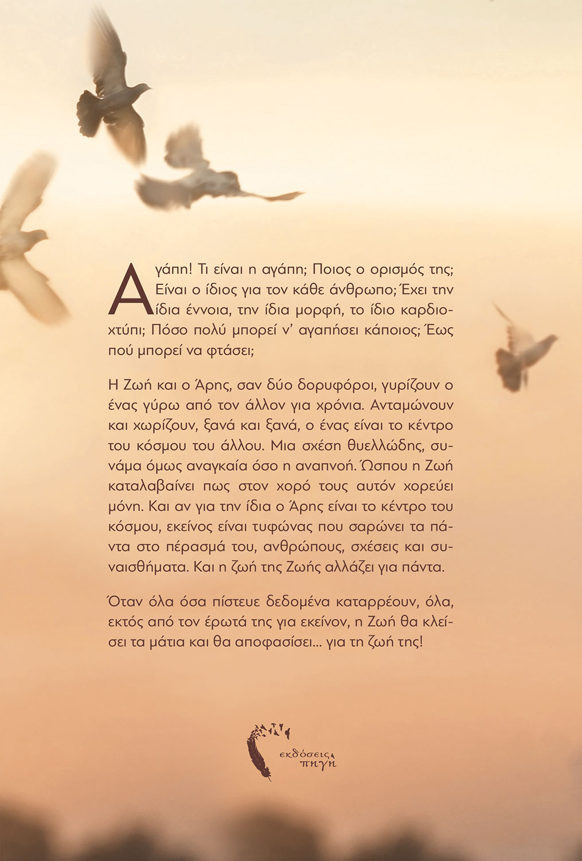 Μαρία Μητσιούλη, Ζωή... η ζωή μου! Εκδόσεις Πηγή - www.pigi.gr