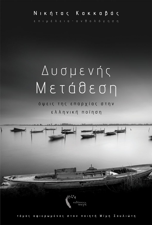 Νικήτας Π. Κακαβάς, Δυσμενής Μετάθεση, Εκδόσεις Πηγή - www.pigi.gr