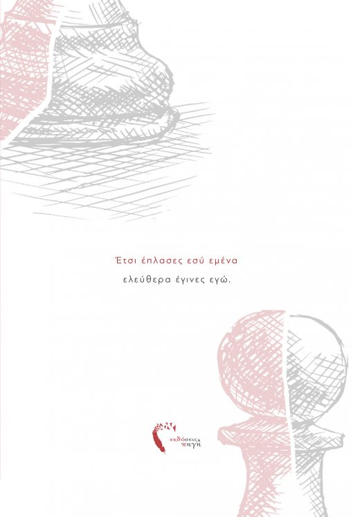Αναστασία Μανώλη, παραΠΟΙΗΣΗ, Εκδόσεις Πηγή - www.pigi.gr
