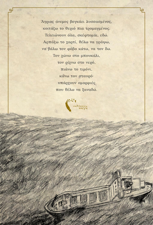 Δημήτρης Μιχ. Γελαγώτης, Θαλασσινές ηδονές και οδύνες, Εκδόσεις Πηγή - www.pigi.gr