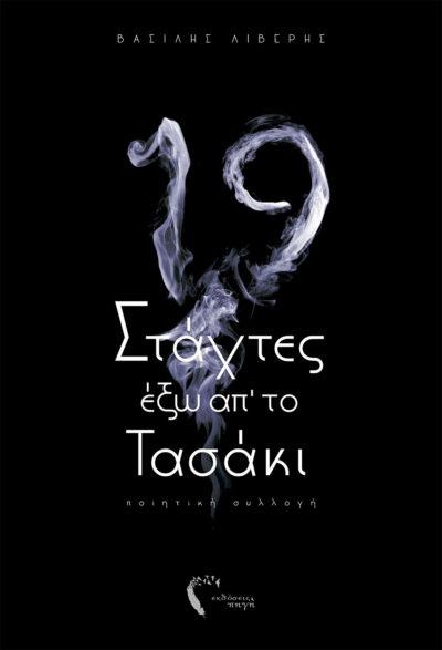 Βασίλης Λιβέρης, Δεκαεννιά στάχτες έξω απ΄ το τασάκι, Εκδόσεις Πηγή - www.pigi.gr