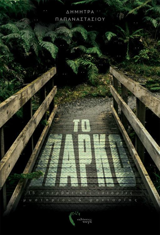 Δήμητρα Παπαναστασίου, Το Πάρκο, Εκδόσεις Πηγή - www.pigi.gr