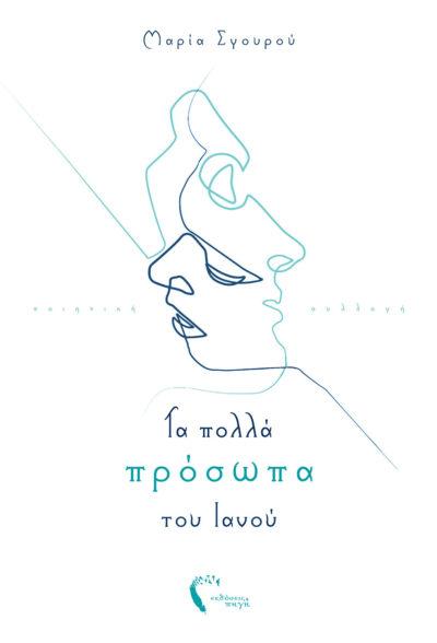 Τα πολλά πρόσωπα του Ιανού, Μαρία Σγουρού, Εκδόσεις Πηγή - www.pigi.gr
