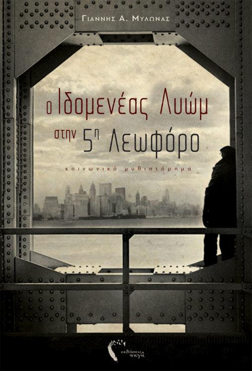 Γιάννης A. Μυλωνάς, Ο Ιδομενέας Λυώμ στην Πέμπτη Λεωφόρο, Εκδόσεις Πηγή - www.pigi.gr