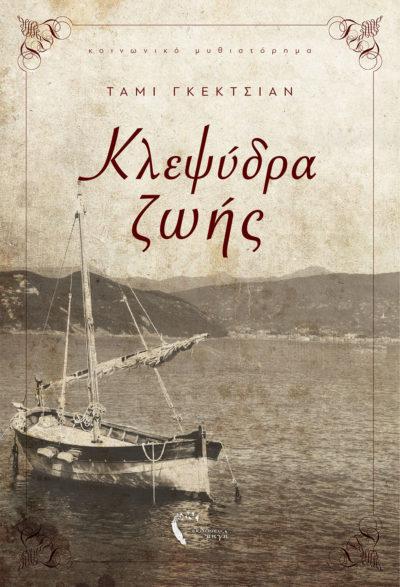 Τάμι Γκεκτσιάν, Κλεψύδρα ζωής, Εκδόσεις Πηγή - www.pigi.gr