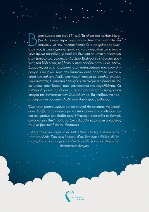 Δανάη Ιμπραχήμ, Ο θησαυρός της Δαμασκού, Εκδόσεις Πηγή - www.pigi.gr