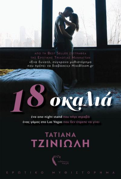 Τατιάνα Τζινιώλη, 18 Σκαλιά, Εκδόσεις Πηγή - www.pigi.gr