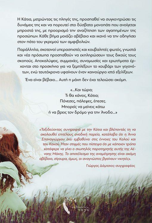 Άννα Σπανογιώργου, Αέναη Μάχη - Άνοδος, Εκδόσεις Πηγή - www.pigi.gr