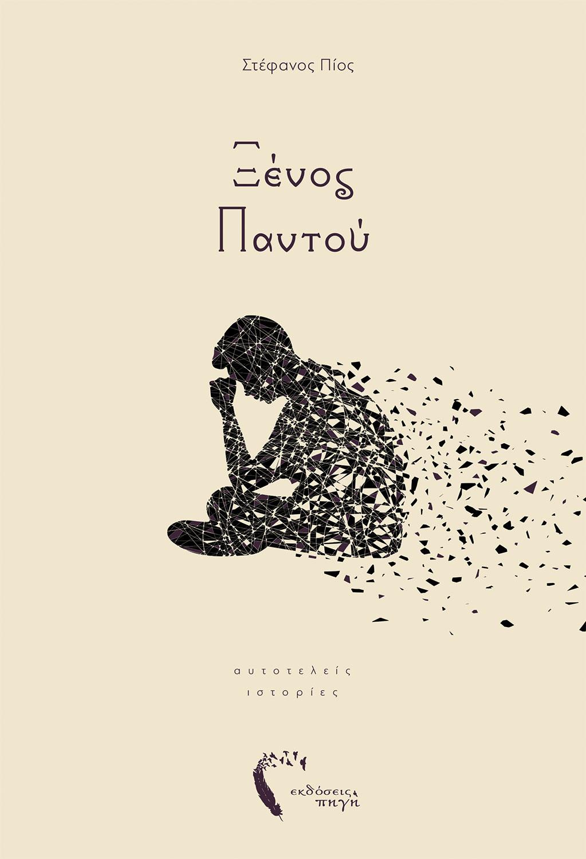 Στέφανος Πίος, Ξένος παντού , Εκδόσεις Πηγή - www.pigi.gr
