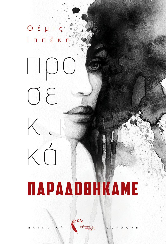 Θέμις Ιππέκη, Προσεκτικά Παραδοθήκαμε, Εκδόσεις Πηγή - www.pigi.gr