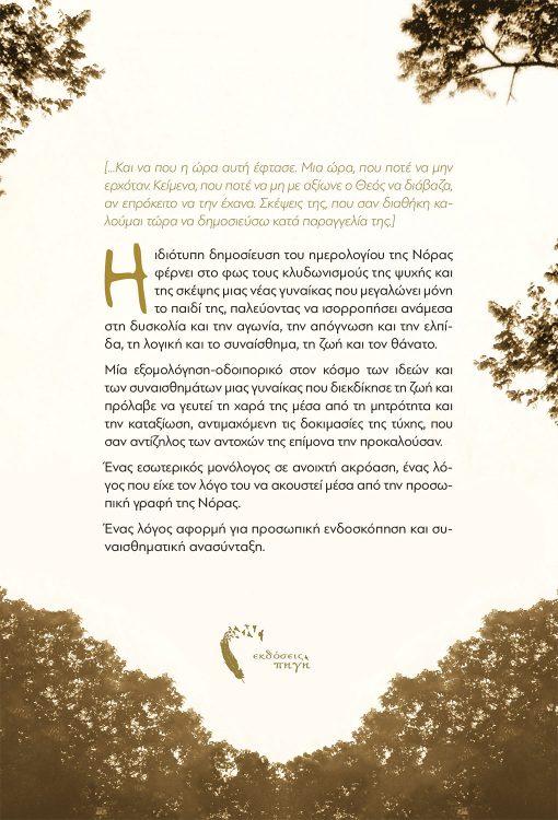 Χριστίνα Κυριακίδου, Έχω λόγο, Εκδόσεις Πηγή - www.pigi.gr