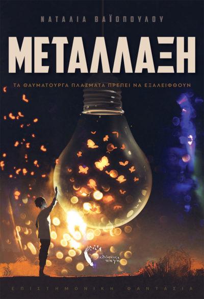 Ναταλία Βαϊοπούλου, Μετάλλαξη, Βιβλίο 1ο, Εκδόσεις Πηγή - www.pigi.gr
