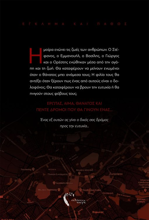 Γεωργία Μπακλή-Γούλα , Οι Πέντε Δρόμοι του Έρωτα, Εκδόσεις Πηγή - www.pigi.gr