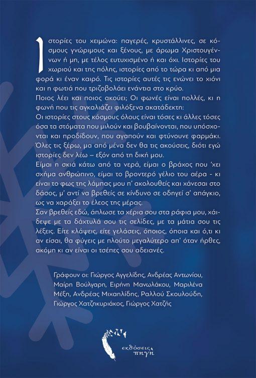 Will o'Wisps.gr, Του Χειμώνα Ψίθυροι, Εκδόσεις Πηγή - www.pigi.gr