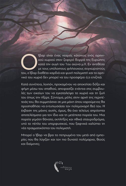 Αριστείδης Νάστος, ΙΒΑΡ Ο Νεκρός Πολεμιστής, Εκδόσεις Πηγή - www.pigi.gr