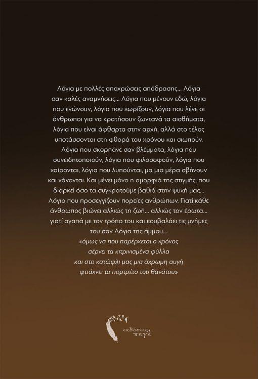 Πόπη Κλειδαρά, Λόγια της Άμμου, Εκδόσεις Πηγή - www.pigi.gr