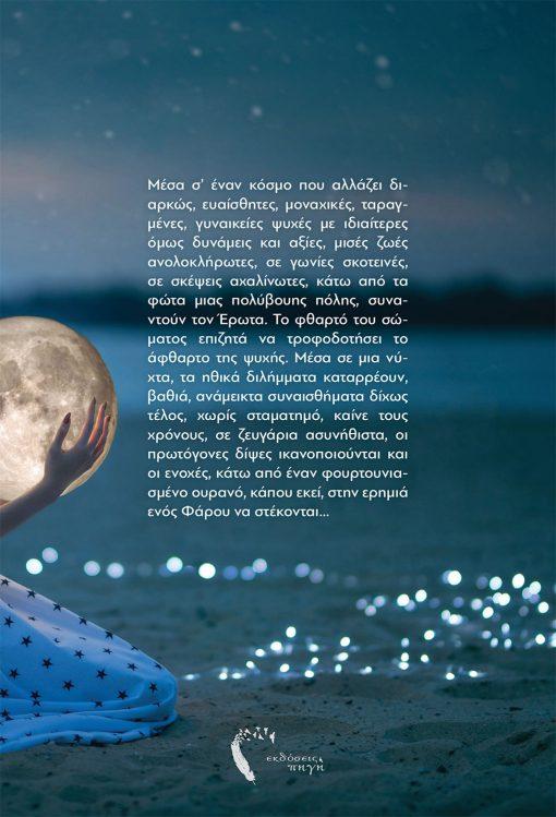 Ελευθερία Κομιτοπούλου, Ο Δικός μου Ουρανός, Εκδόσεις Πηγή - www.pigi.gr