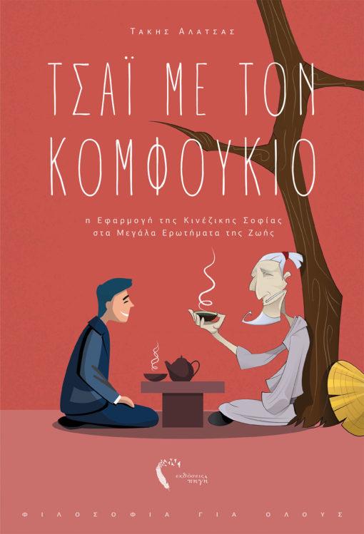 Τάκης Αλατσάς, Τσάι με τον Κομφούκιο, Εκδόσεις Πηγή - www.pigi.gr