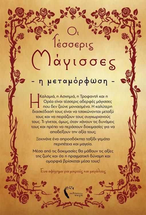 Μάγδα Ασημακοπούλου, Οι Τέσσερις Μάγισσες | Η Μεταμόρφωση, Εκδόσεις Πηγή - www.pigi.gr
