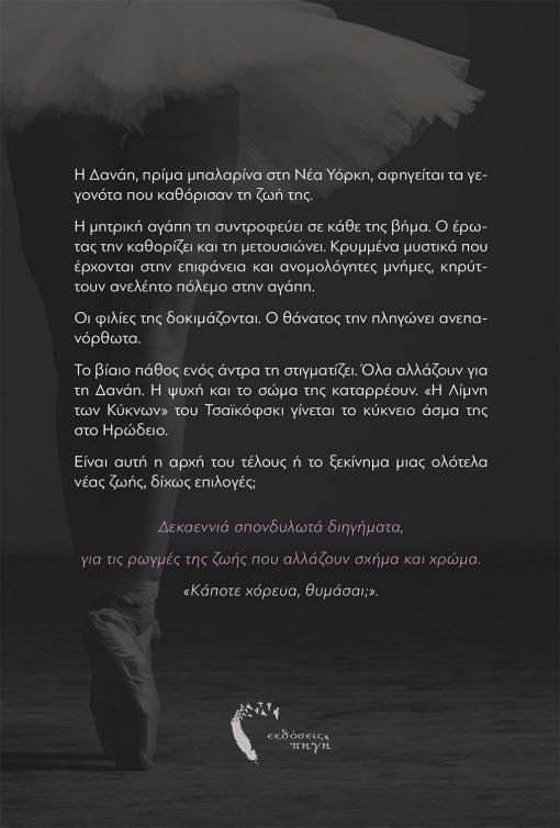 Αλίσια Παρσεκιάν, ΠΟΥΕΝΤ, Εκδόσεις Πηγή - www.pigi.gr