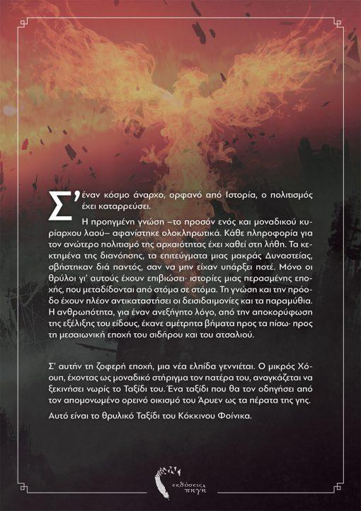 Γρηγόρης Κ. Δημακόπουλος, Η Εποχή Των Θρύλων - Κόκκινη Αυγή, Εκδόσεις Πηγή - www.pigi.gr