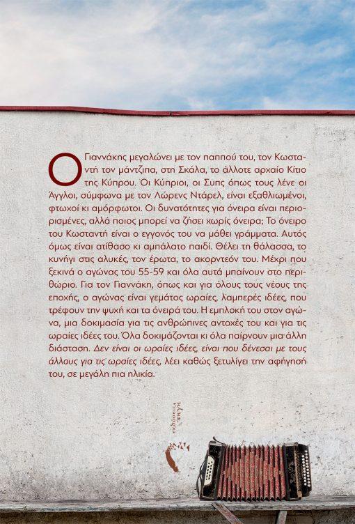 Μαρία Γεωργίου, Σπασμένο Ακορντεόν, Εκδόσεις Πηγή - www.pigi.gr