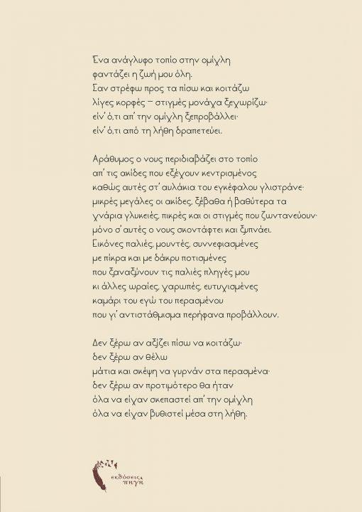 Γ.-Α. Π. Κουτσούμπης, ΣΤΙΓΜΕΣ, Εκδόσεις Πηγή - www.pigi.gr