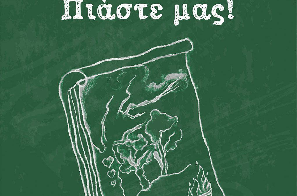 Κριτική για το βιβλίο της Μαρίας Πιερή Στασίνου: «Αν μπορείτε, πιάστε μας!» στο diastixo