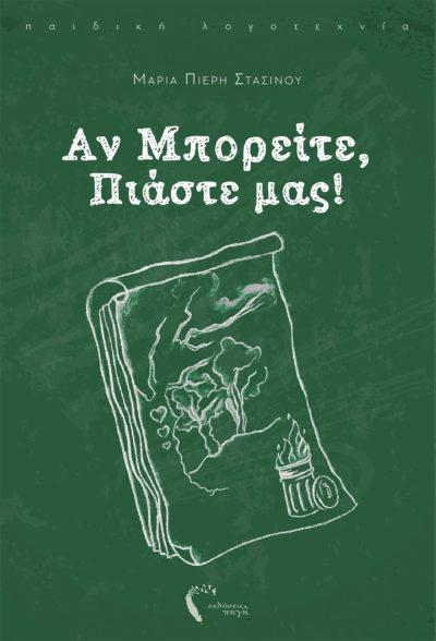 Μαρία Πιερή Στασίνου, Αν μπορείτε, πιάστε μας!, Εκδόσεις Πηγή - www.pigi.gr