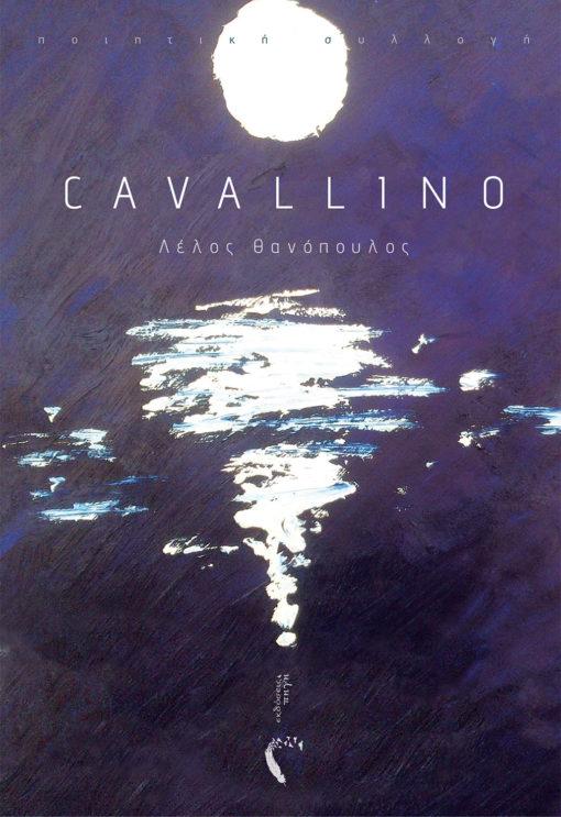 Λέλος Θανόπουλος, CAVALLINO, Εκδόσεις Πηγή - www.pigi.gr