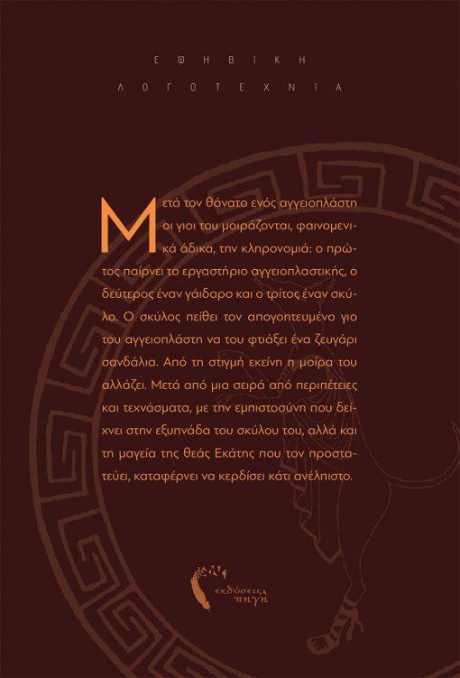 Ευαγγελία Παπανίκου, Κύων Βοηθός, Εκδόσεις Πηγή - www.pigi.gr