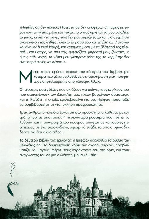 Στεφανί Ιακώβου, Ημίφως II Στην Άλλη Πλευρά, Εκδόσεις Πηγή - www.pigi.gr