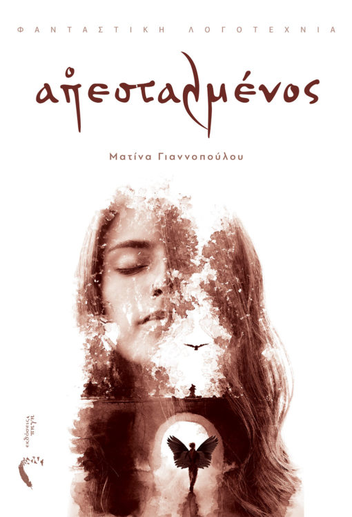 Ματίνα Γιαννοπούλου, Ο Απεσταλμένος, Εκδόσεις Πηγή - www.pigi.gr