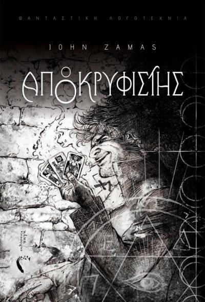 Jonh Zamas, Ο Αποκρυφιστής, Εκδόσεις Πηγή - www.pigi.gr