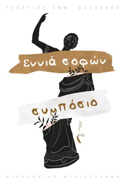 Γεώργιος Εμμ. Χατζάκης, Εννιά Σοφών… Συμπόσιο,Εκδόσεις Πηγή - www.pigi.gr
